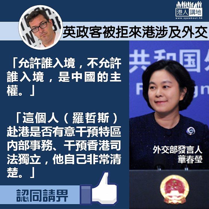 【捍衛主權】外交部:允許誰入境 屬中國主權
