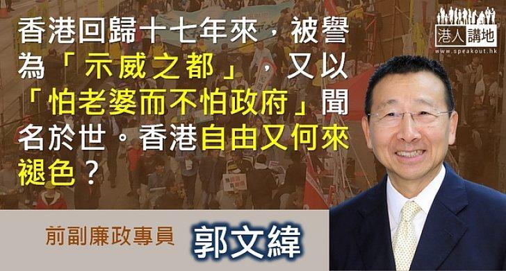 【製圖】郭文緯:港人怕老婆而不怕政府