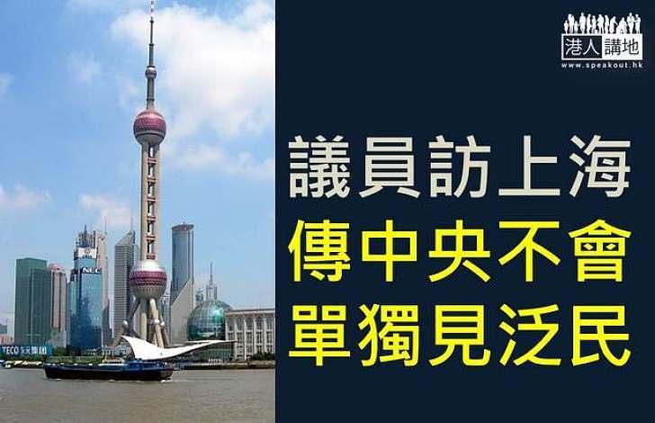 議員訪上海 傳中央不會單獨見泛民