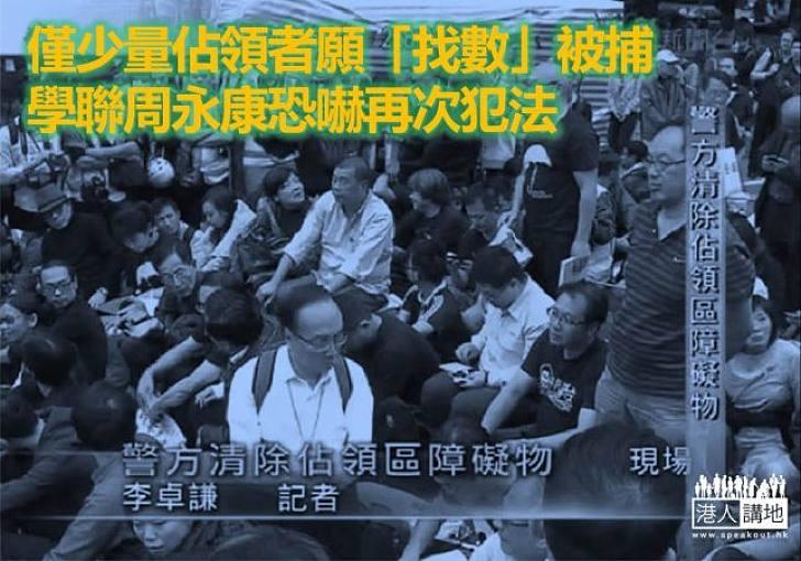 【找數者寡】僅過百佔領者願意「找數」受拘捕