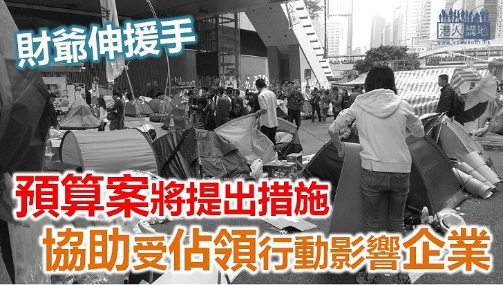 【焦點新聞】財爺:沒完沒了的政治爭拗已令市民感到厭煩