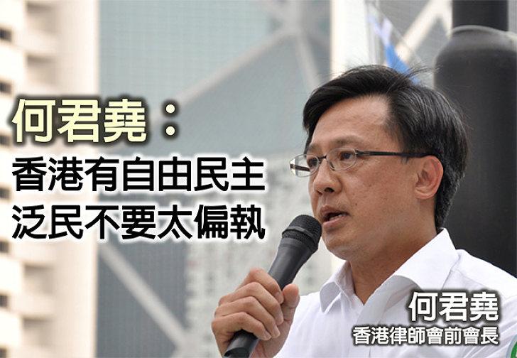 【給香港普選】何君堯:香港自由民主不可多得 泛民做事不要太偏執