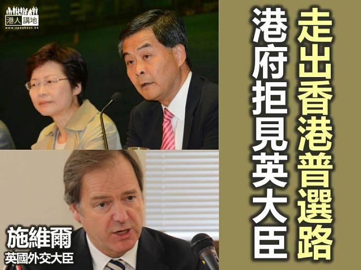 【焦點新聞】政府決心行香港普選路 拒見英國外交官