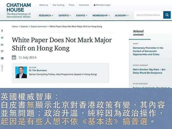 【特別消息】英國政壇專用智庫:白皮書並沒顯示北京更改對港政策