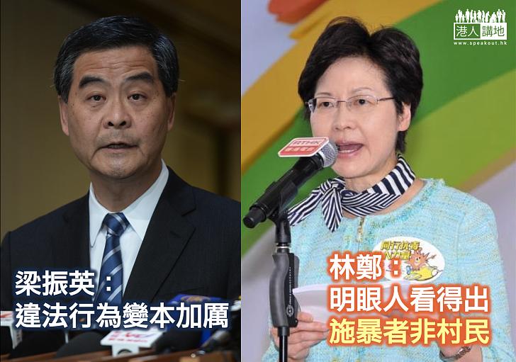 梁振英林鄭月娥 強烈譴責衝擊立會