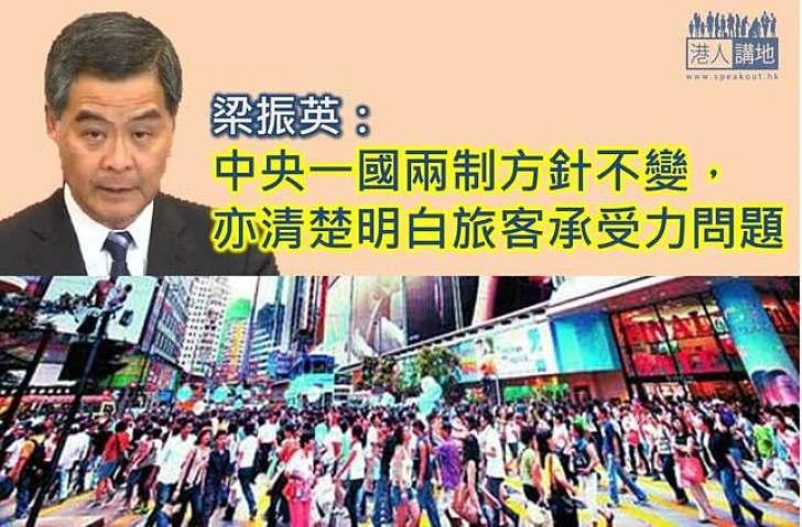 梁振英:中央一國兩制方針不變 清楚旅客承受力問題