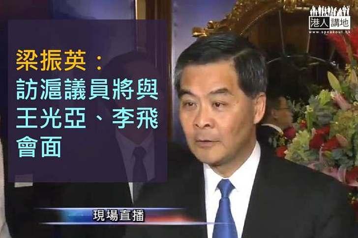 梁振英指訪滬議員將與王光亞、李飛會面