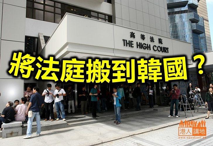 許仕仁涉貪案選出陪審團 法官笑言要將法庭搬到韓國