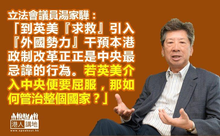 【給香港普選】湯家驊:中央與港人缺乏互信是政改死因