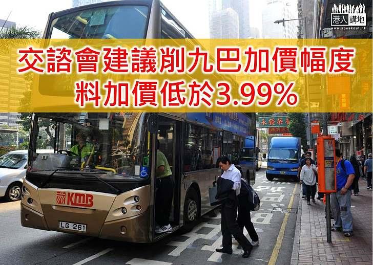 【焦點新聞】交諮會建議削九巴加價幅度 料低於3.99%