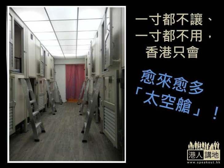 【港人短評】香港居大不易 安居樂業靠市民