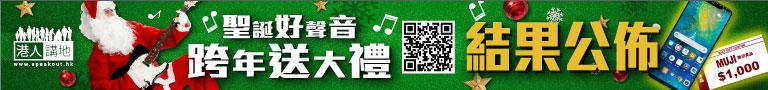 【港人講地│跨年送大禮】,結果公佈!