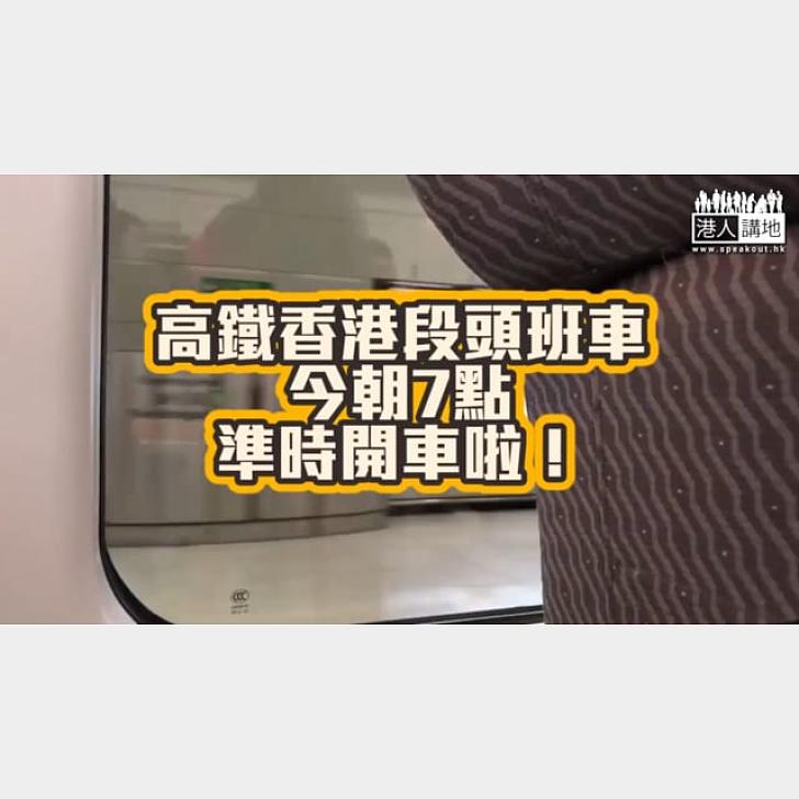 【短片】【踏入高鐵新時代】高鐵香港段今朝7點 正式通車! 頭班車乘客:過關好順利、感受第一班可以在香港開出的高鐵