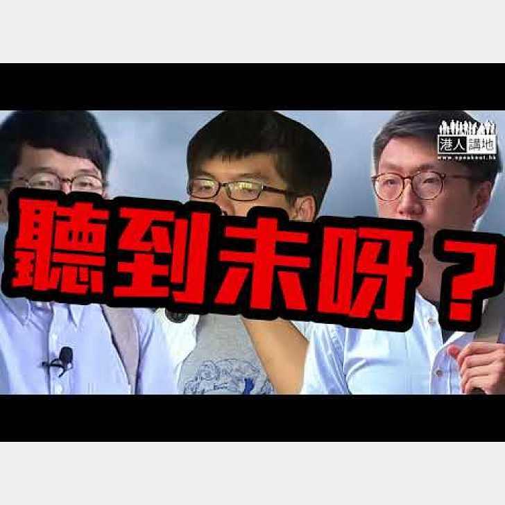 【短片】【香港前途可自決?港獨係言論自由?歪理!】 饒戈平一一駁斥:「港獨自決」害國、害港、害民、危害國家安全